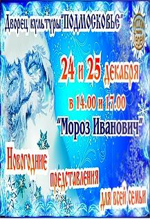 Новогоднее представление «Мороз Иванович»