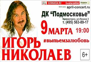 Концерт Игоря Николаева
