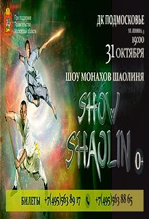 Шоу монахов Шаолиня