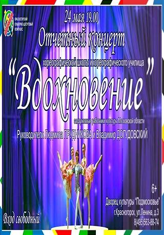 Отчетный концерт Красногорского хореографического училища и хореографической школы «Вдохновение».