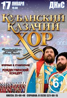 Концерт Государственного академического Кубанского казачьего хора.