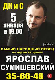Концерт Ярослава Сумишевского