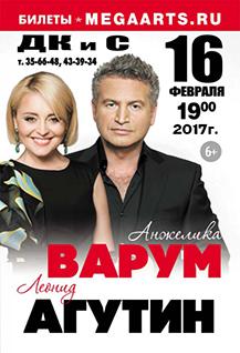 Концерт Анжелики Варум и Леонида Агутина