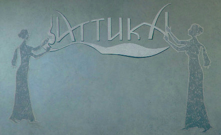 Аттика, фитнес-клуб