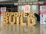 Воронеж BUILD 2015 - EXPO Event Hall