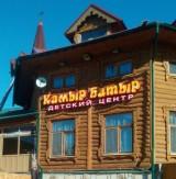 Камыр Батыр, детский центр