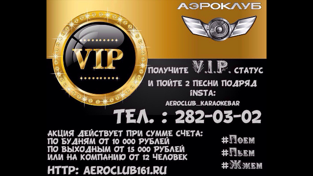 Получите VIP-статус