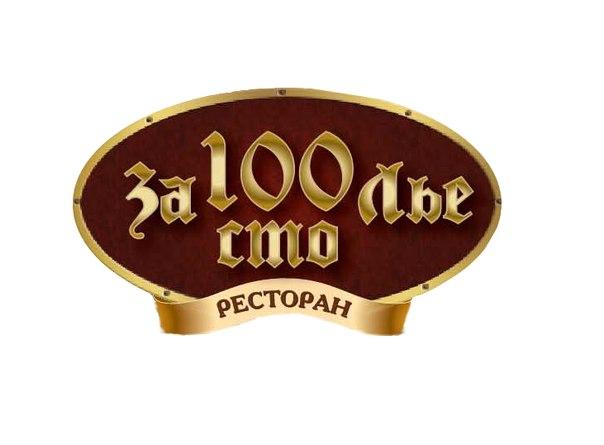 """Подарки в ресторане """"За100лье""""!"""