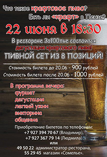 Дегустация Крафтового пива