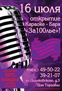 """Открытие караоке-бара """"Застолье"""""""