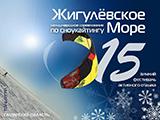 Международные соревнования по сноукайтингу Жигулевское Море 15