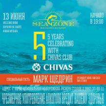 День рождения ресторана SeaZone