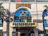 Лондон, бар-ресторан