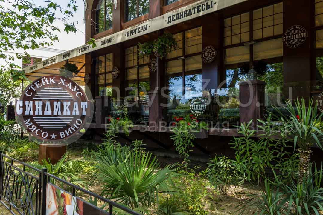 Фасад бара - ресторана Синдикат в Сочи 2