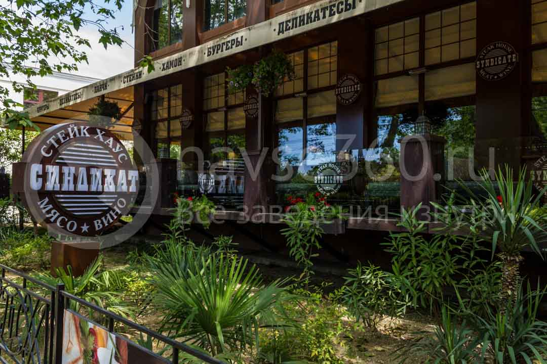 бара - ресторана Синдикат в Сочи 2