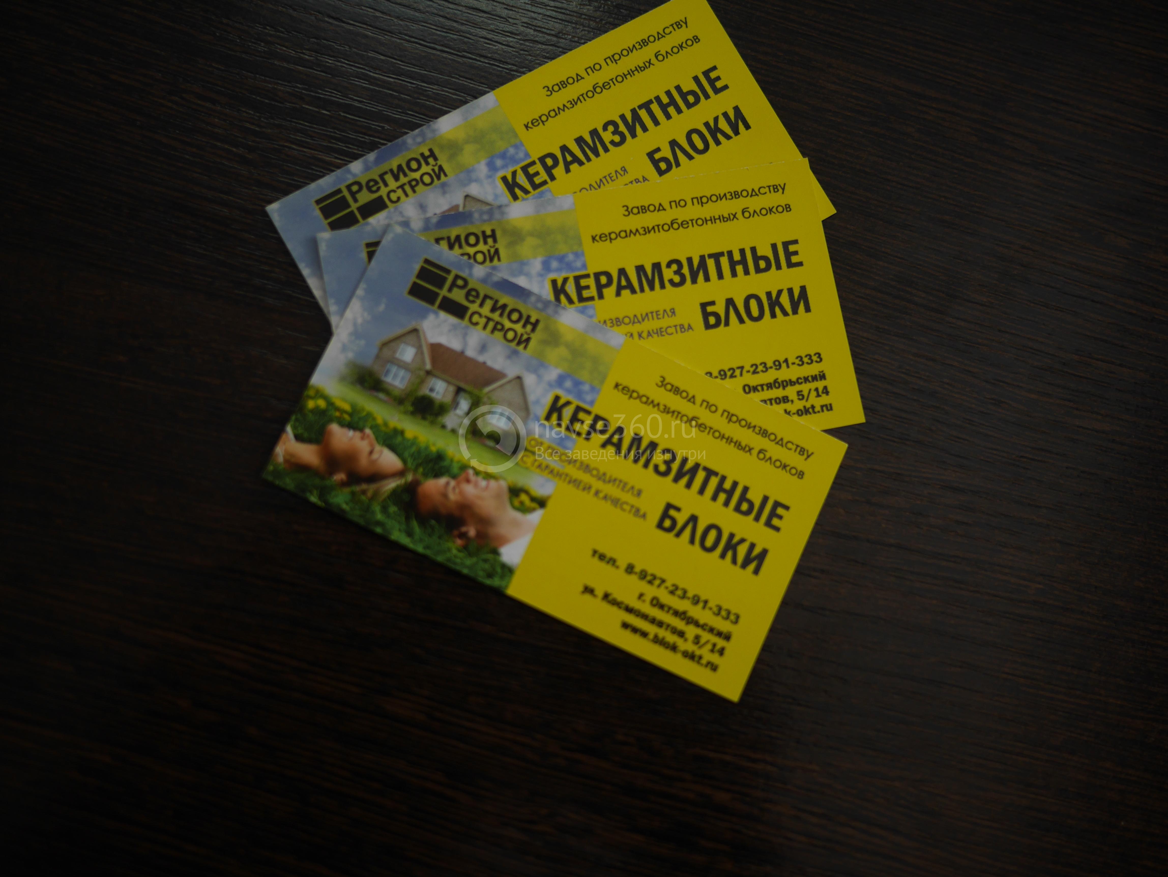 регион строй г. октябрьский