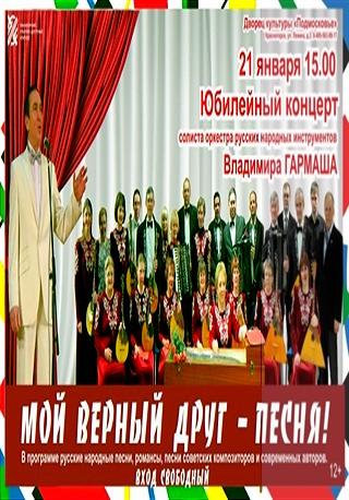 Юбилейный концерт Владимира Гармаша