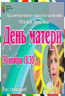 Концерт ко Дню матери