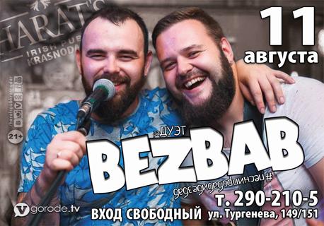 Музыкальныq четверг BEZBAB