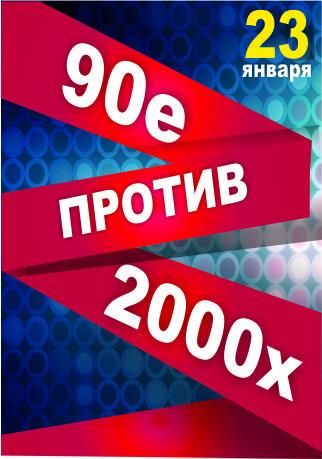 90-ые против 2000-ых