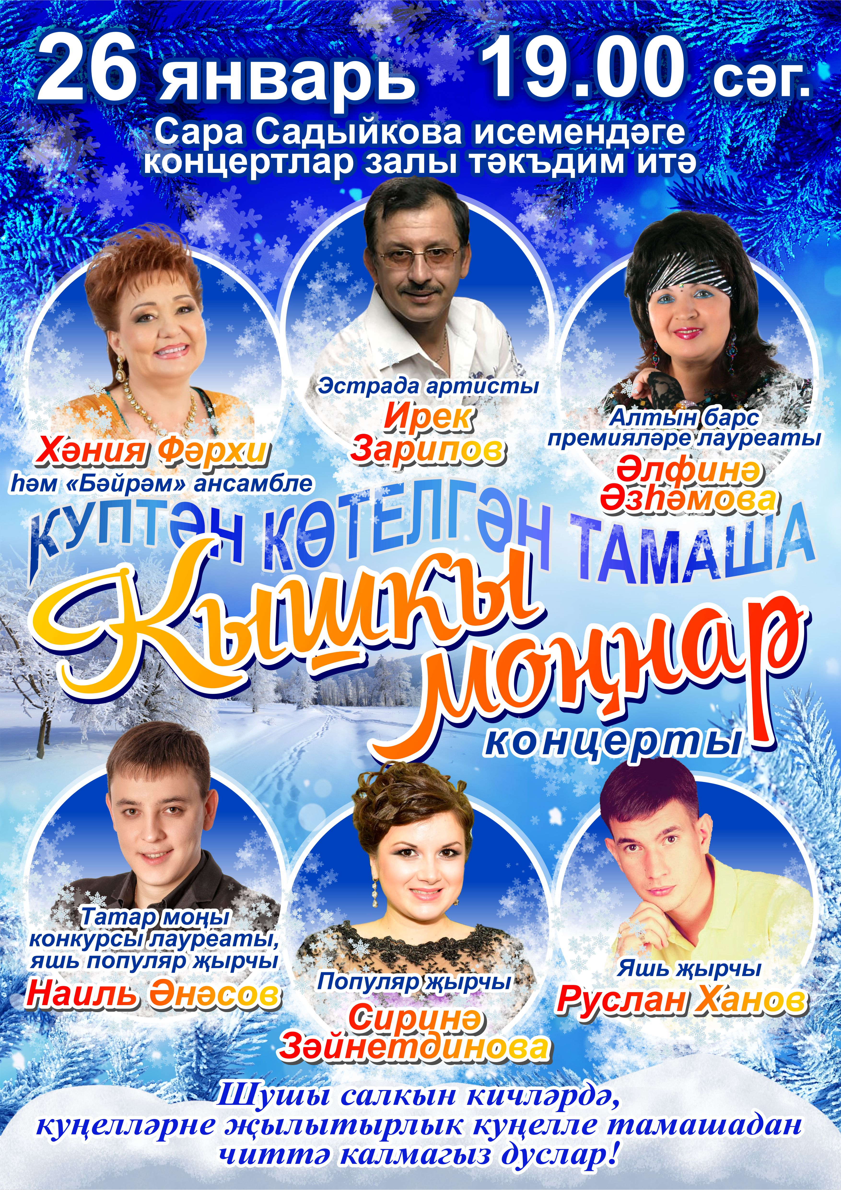 концерт «Кышкы моңнар»