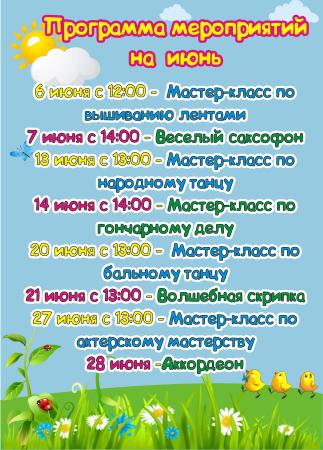 Программа мероприятий на июнь