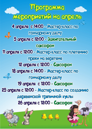 Программа мероприятий на апрель в Трогательном зоопарке