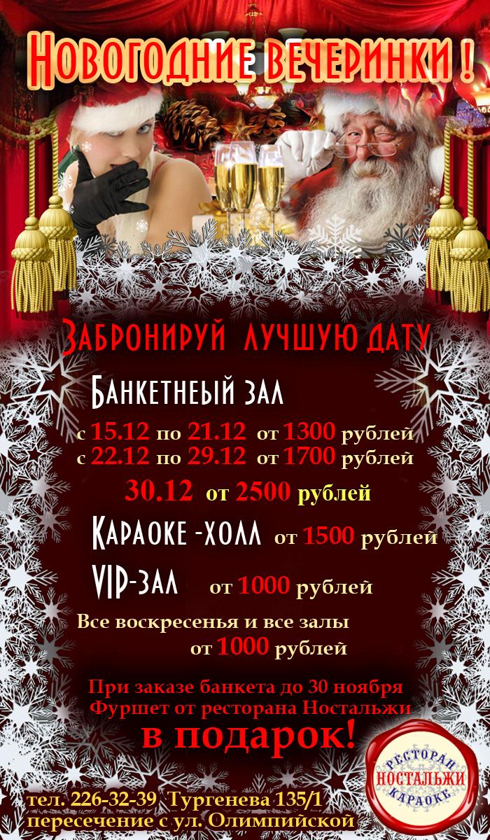 Новогодний корпоратив 2017 год от 1500 рублей