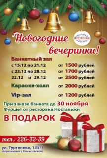 Новогодний корпоратив 2018 год от 1500 рублей