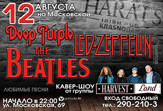 Трибьют групп Led Zeppelin, Deep Purple, The Beatles
